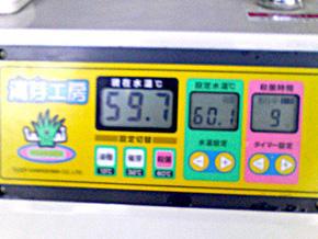 温騰消毒3